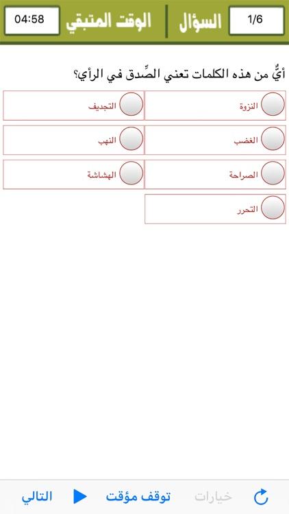 Test Your IQ Level Arabic