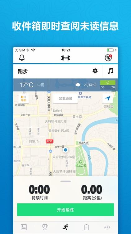 UA Run screenshot-4