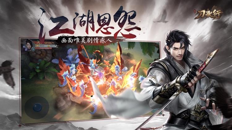 刀歌行-3D国风修仙手游 screenshot-3