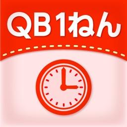 QB説明 1ねん とけい