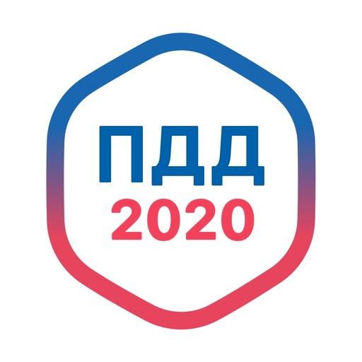 ПДД 2020 Официальные правила