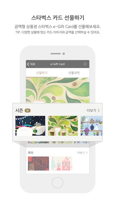 다운로드 스타벅스 Android 용