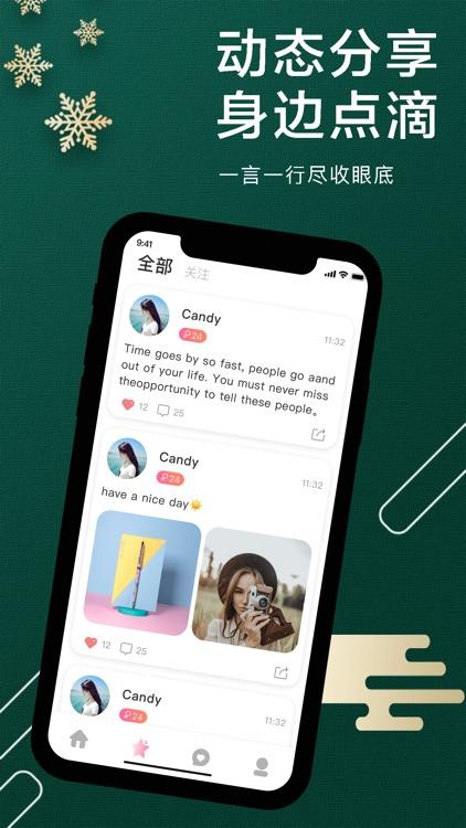聊伴-真人交友 screenshot-3