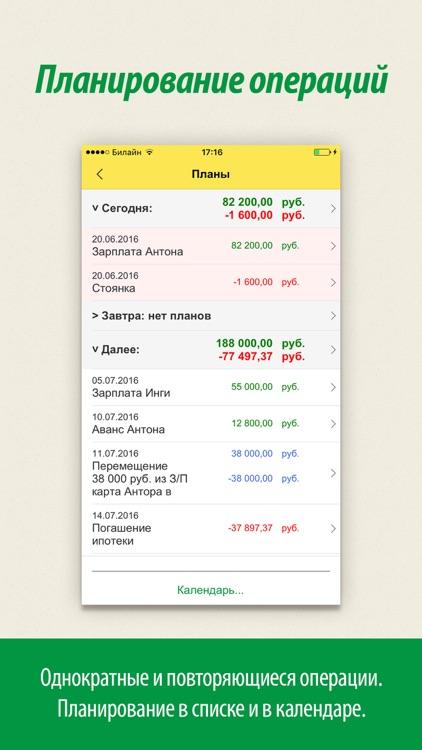 Миниденьги screenshot-3