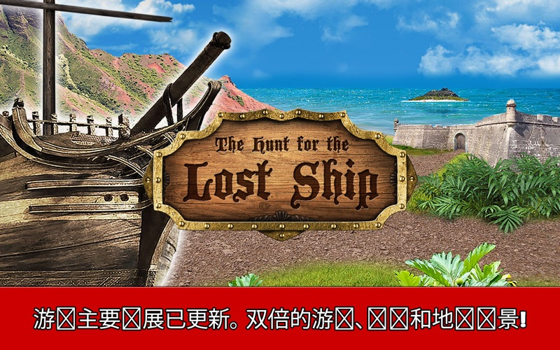 Start the Lost Ship for Mac