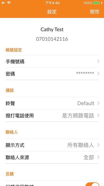 070 行動商務 screenshot-4