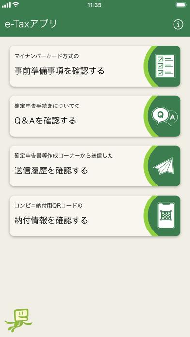 e-Taxアプリのおすすめ画像1