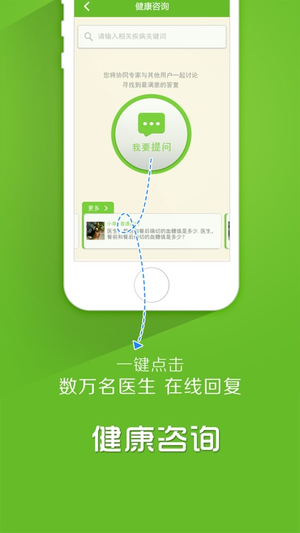 健康云 screenshot-3