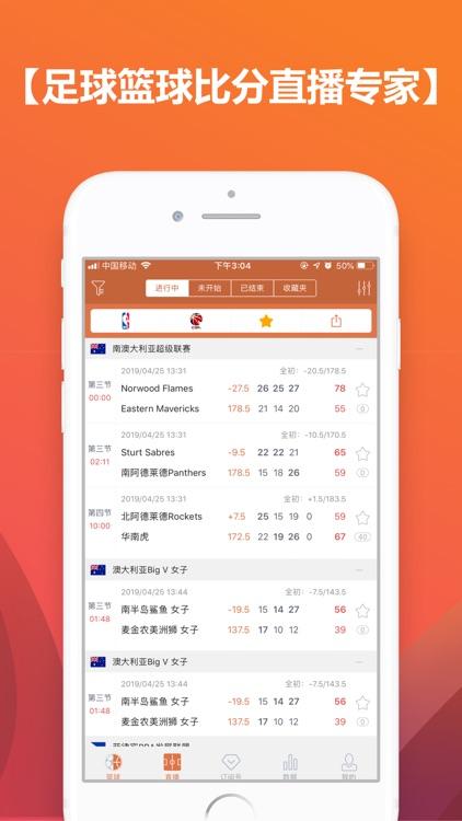 比分大师-足球篮球比分数据 screenshot-3