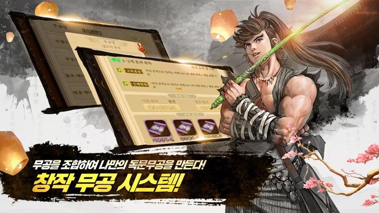 무협M screenshot-3