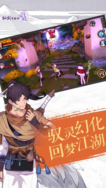 仙剑奇侠传幻璃镜(群妖共逐-盟会战) screenshot-3