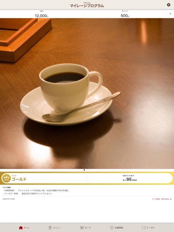 上島珈琲店のおすすめ画像1