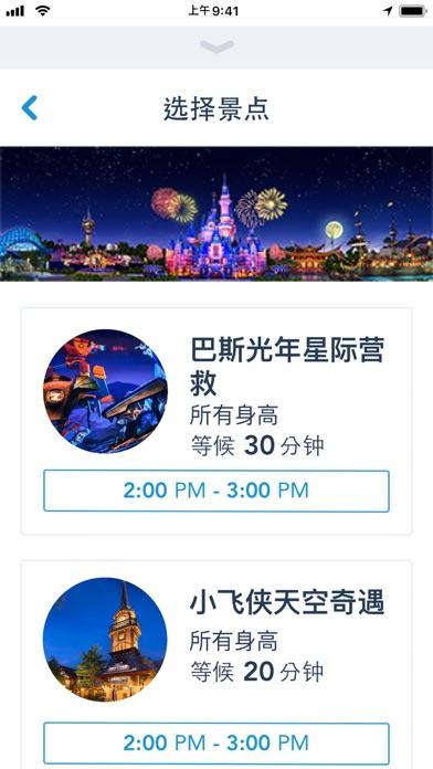上海迪士尼度假区 for Windows