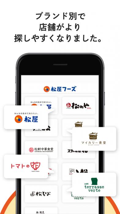 牛めし、カレー、定食でおなじみの「松屋フーズ公式アプリ」のおすすめ画像3