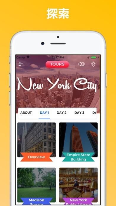 ニューヨーク 旅行 ガイド ョマップ ScreenShot2
