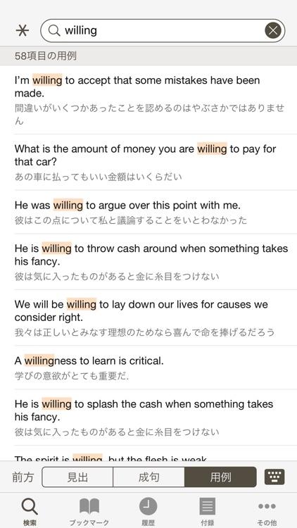 ジーニアス英和・和英辞典(第5版/第3版) screenshot-4