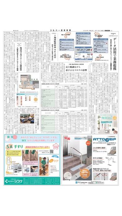 シルバー産業新聞 screenshot1