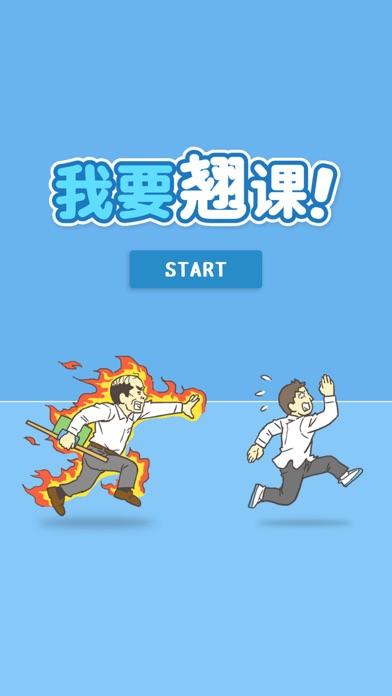 Screenshot for 我要翘课 in China App Store
