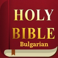 Codes for Bulgarian Bible Hack