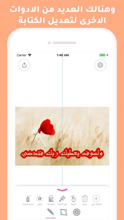 اندلسي : كتابة على الصور screenshot-6