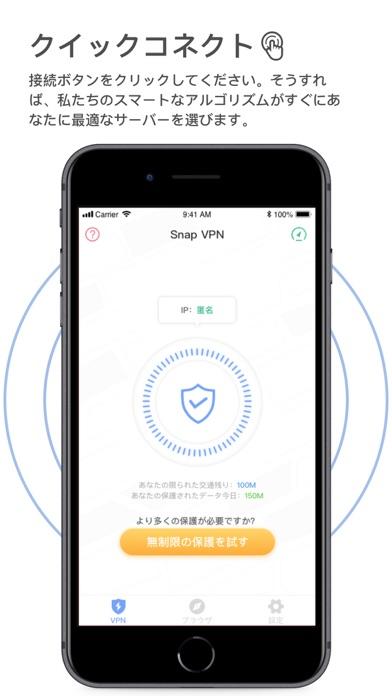 Snap VPN - 無制限vpnプロキシのおすすめ画像1