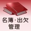 名簿・出欠管理 - iPhoneアプリ