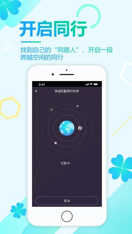企鹅同行 screenshot-2