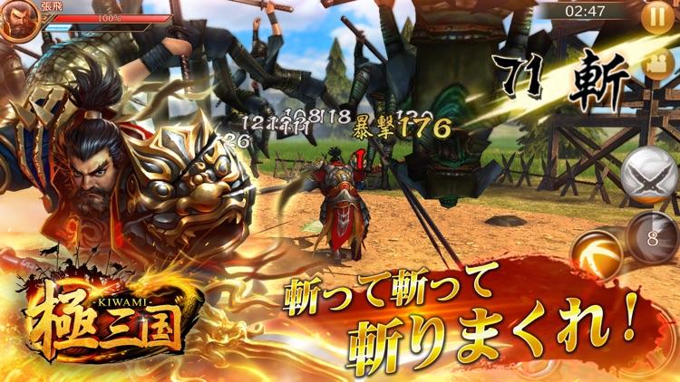 極三国 -KIWAMI- screenshot-3