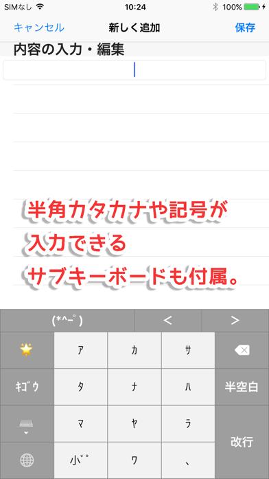 顔文字コピペキーボードのおすすめ画像3