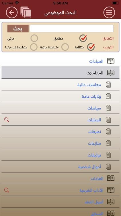 موسوعة التفسير screenshot-7