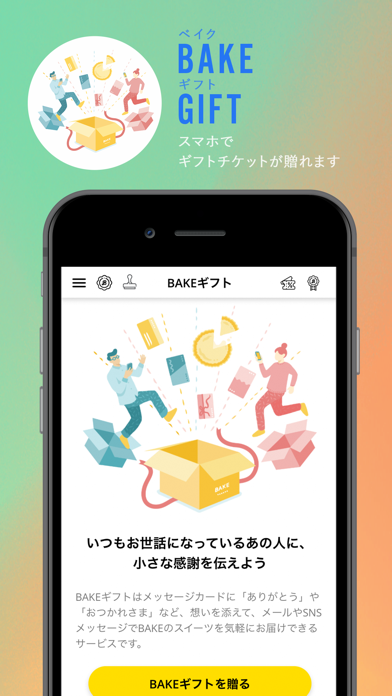 BAKE公式アプリ - 窓用