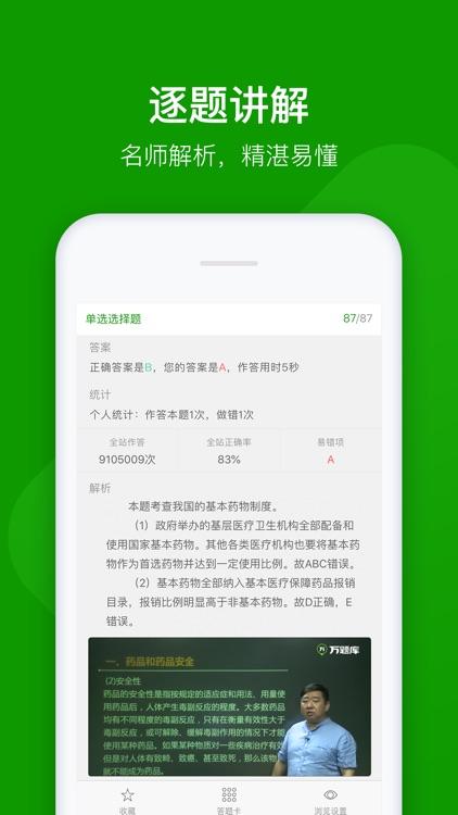 执业药师万题库-执业药师考试通关题库! screenshot-4