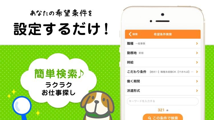 エン派遣 - 派遣・パートの求人情報・仕事探しアプリ screenshot-3