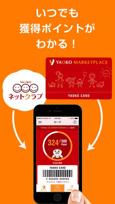 ヤオコーアプリのおすすめ画像2