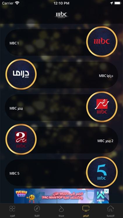 MBC Ramadan