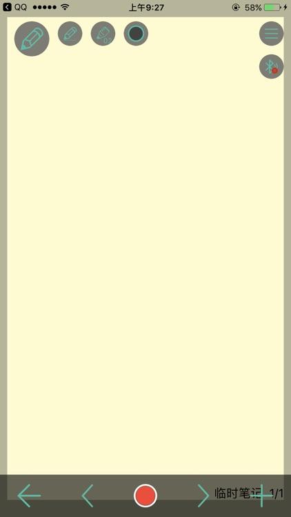 写写微课 screenshot-4