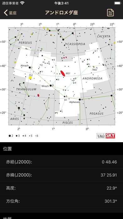 天体観測のおすすめ画像5