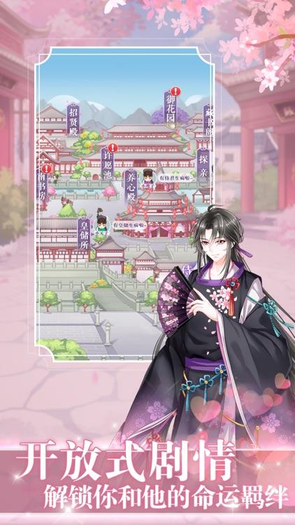 女皇在上-恋爱养成游戏 screenshot-4