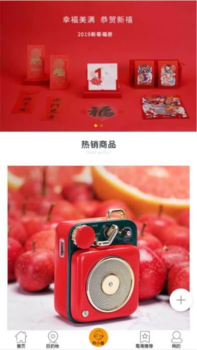 知宿甄选 screenshot 5