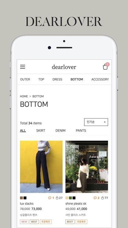 디어러버 - 20, 30대 여성들이 사랑하는 쇼핑앱 screenshot-3