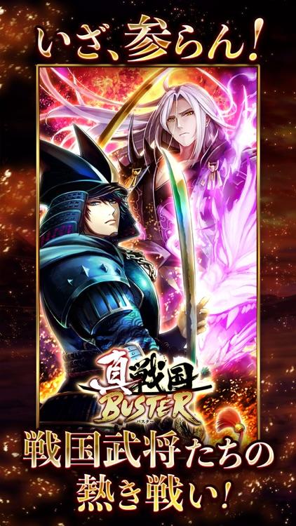 Shin Sengoku Buster