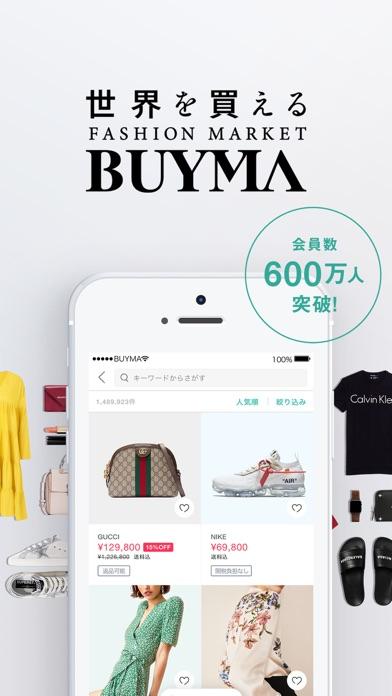BUYMA(バイマ) - 海外ファッション通販アプリのおすすめ画像1
