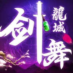 剑舞龙城-大型3D国风仙侠情缘手游