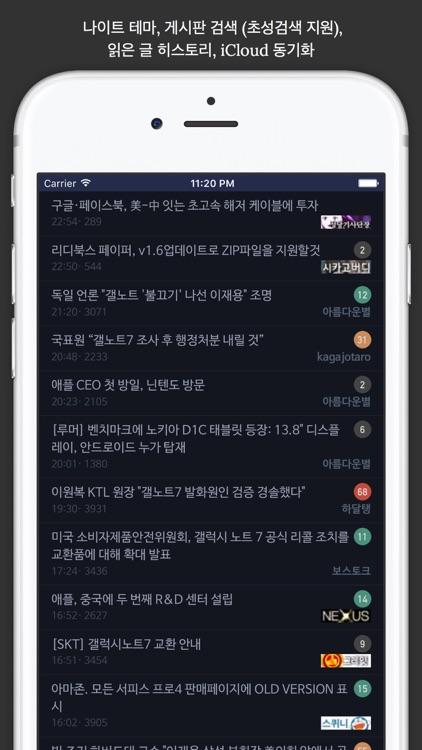 볼라고 - 커뮤니티 눈팅 종결자 screenshot-4