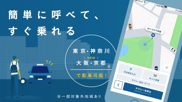 MOV《モブ》- タクシー配車 screenshot-0