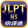 日檢單字輕鬆學 N5 - iPhoneアプリ