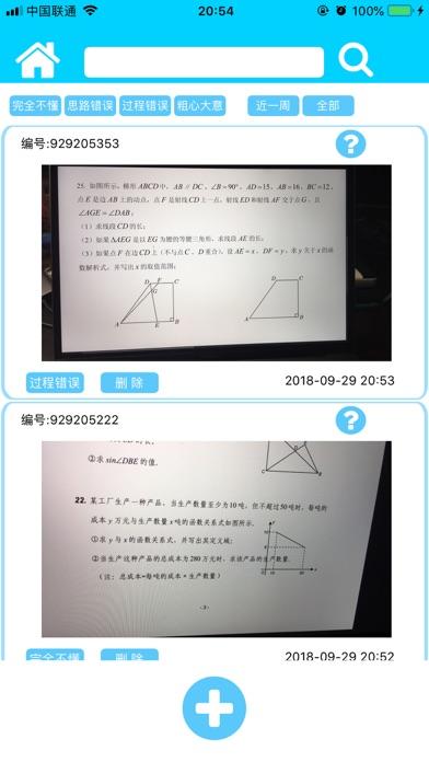 初中数理化真题与解析  -  升学考试必备资料大全 screenshot 4