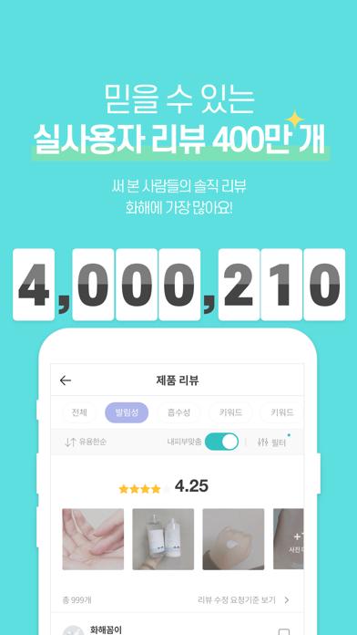 다운로드 화해 (6년 연속 스토어 1위 화장품 앱) Android 용