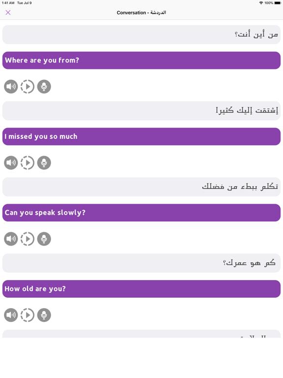 تكلم الانجليزية تعلم النطق screenshot 11