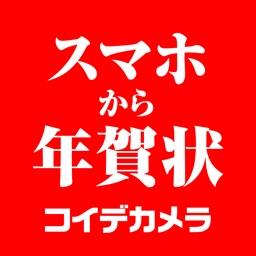 フジカラー年賀状 - コイデカメラ